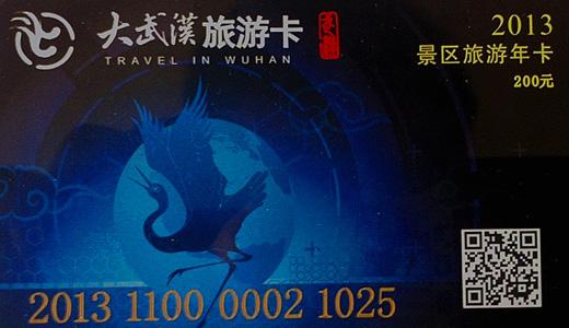 武漢観光カードの発行